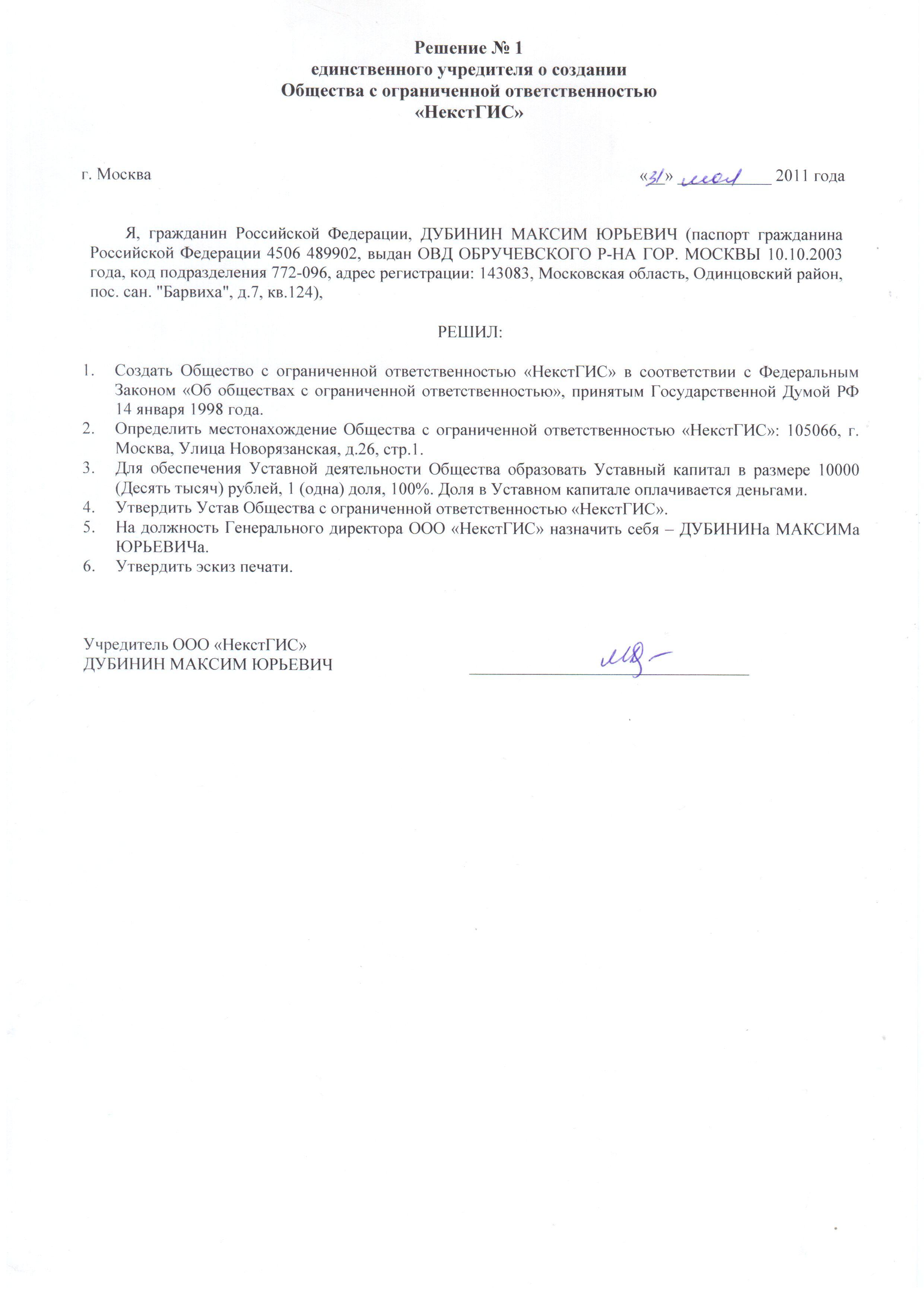 как найти организацию по адресу в москве