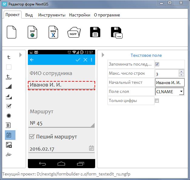 fb_textedit_ru