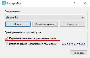 settings_correct_fields_names