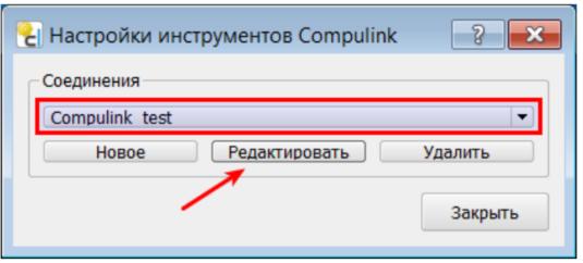 Настольный компонент, окно настройки соединения с системой Compulink