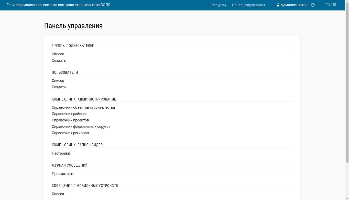 Веб-компонент, панель управления